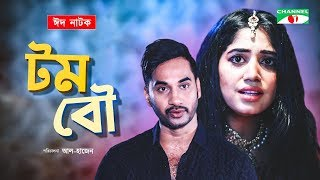 Tom Bou   টম বউ   Eid Natok 2019   Shahtaj   Sajal Noor   Channel i TV