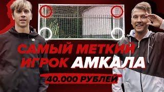 САМЫЙ МЕТКИЙ ИГРОК АМКАЛА   vs ОЛЕЙНИК