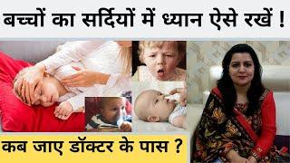 सर्दियों में ऐसे रखेंगे बच्चों का ख्याल तो नहीं होंगे वो बीमार | Baby care in winter | My baby care