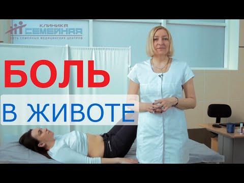 Прием гастроэнтеролога -