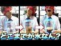 【検証】濃度的にどこまでが水でどこからがジュースなん!?!?