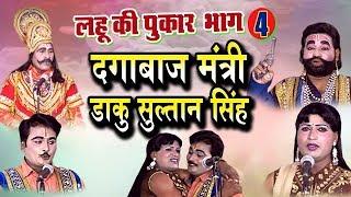 कृष्ण भान सिंह की नौटंकी || लहू की पुकार ( भाग 4 ) || दगाबाज मंत्री डाकू सुल्तान सिंह | Dehati Natak