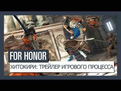 For Honor - обновление и новый персонаж Hitokiri