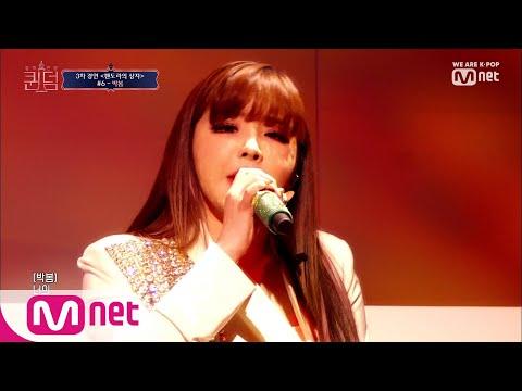[ENG sub] [9회] ♬ 눈, 코, 입 - 박봄 @3차 경연   팬도라의 상자 컴백전쟁 : 퀸덤 9화