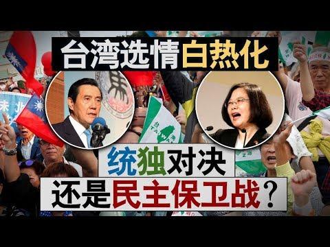 海峡论谈:台湾大选 统独对决还是民主保卫战?