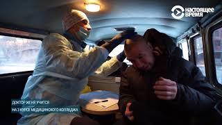Доктор Женя — врач улиц   ЧЕЛОВЕК НА КАРТЕ
