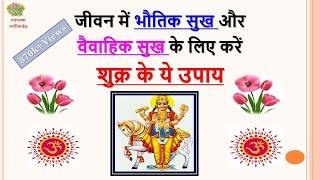 भौतिक सुख और वैवाहिक सुख के लिए करें शुक्र के ये उपाय – Shukra, Upaya, Radha Charan