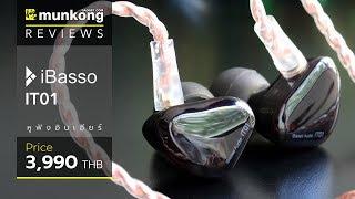 รีวิว : หูฟัง Ibasso IT01