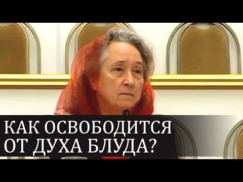 Как освободится от ДУХА БЛУДА? - Людмила Плетт
