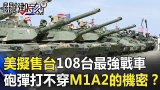 美擬售台108台「地表最強戰車」! 「砲彈打不穿」M1A2的絕對機密是…? 關鍵時刻20190606-3 馬西屏