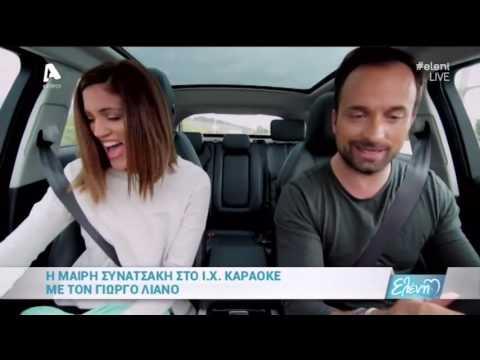 """IX KARAOKE"": Με τον Γιώργο Λιανό και την Μαίρη Συνατσάκη / ""Ελένη"""