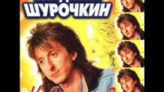 """В.Шурочкин - """"Кто-то другой"""""""