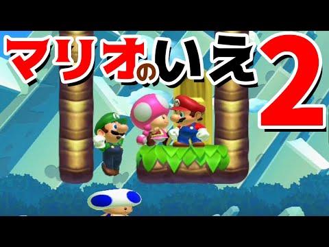 【ゲーム遊び】マリオメーカー2 マリオのいえ2 新しいマリオの家が完成!みんなで遊びに行こう!マリメ【アナケナ&カルちゃん】Super Mario maker 2