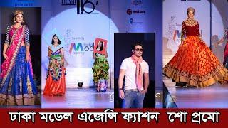 ঢাকা মডেল এজেন্সি ফ্যাশন শো প্রমো Ll Fashion Show Promo -#Dhaka_Model_Agency