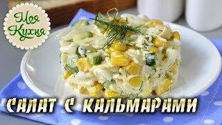 Салат с кальмарами, сыром и огурцом