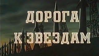 Дорога к звездам, 1957, научно-фантастический киноочерк, режиссёр Павел Клушанцев