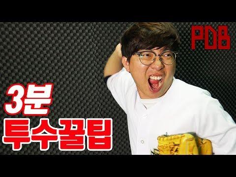 3분 투수 레슨: 입 벌려라 꿀팁 들어간다 (Feat. 썩코치)