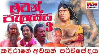muwan-palassa-original-full-movie