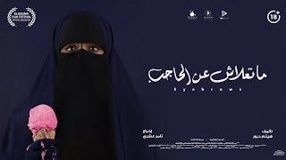 """الاعلان الرسمي لفيلم """"ماتعلاش عن الحاجب"""" - Eyebrows official trailer"""