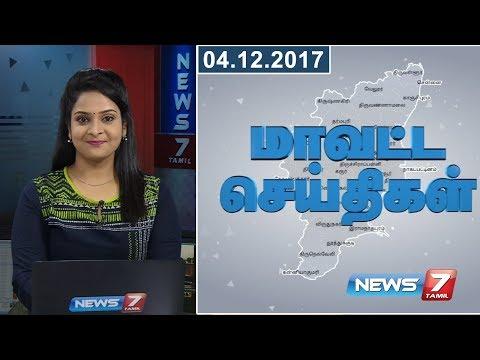 Tamil Nadu District News 02 | 04.12.2017 | News7 Tamil