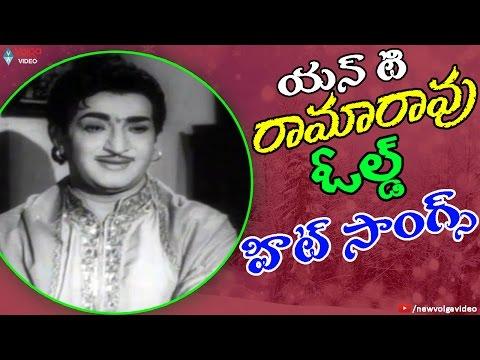 N. T. Rama Rao Old Hit Video Songs - NTR Super Hit Telugu Video Songs - 2016