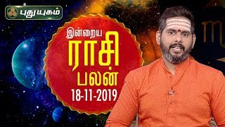 இன்றைய ராசி பலன் | Indraya Rasi Palan | தினப்பலன் | Mahesh Iyer | 18/11/2019 | Puthuyugam TV