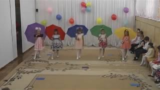 """Танец с зонтиками под песню """"Зонтик"""" из мультфильма """"Фиксики"""""""