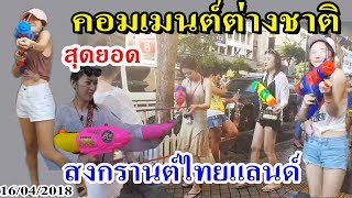 "COMMENT""คอมเมนต์ต่างชาติ"" ""สงกรานต์ของไทย"" ""Songkran Festival 2018"""
