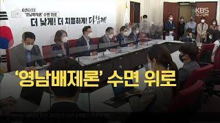 [주간정치] '영남배제론' 수면 위로 / KBS 202…