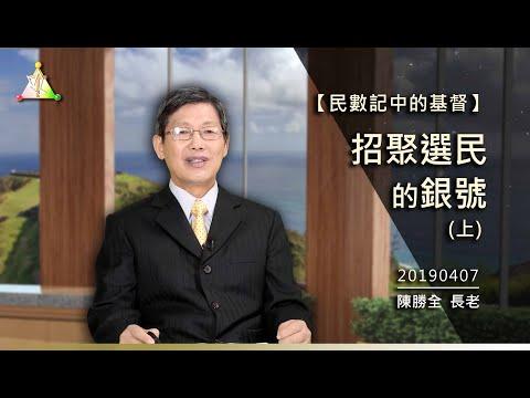 04 招聚選民的銀號(上)