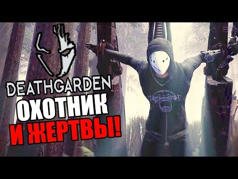 DEATHGARDEN ► ОХОТНИК И ЖЕРТВЫ! НОВАЯ ИГРА ОТ РАЗРАБОТЧИКОВ Dead by Daylight!