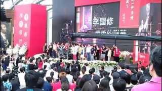 2013.7.18 李國修傳奇追思會 合唱「掌聲響起」