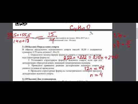 Олимпиада по химии, муниципальный этап, 10 класс 2 задачи