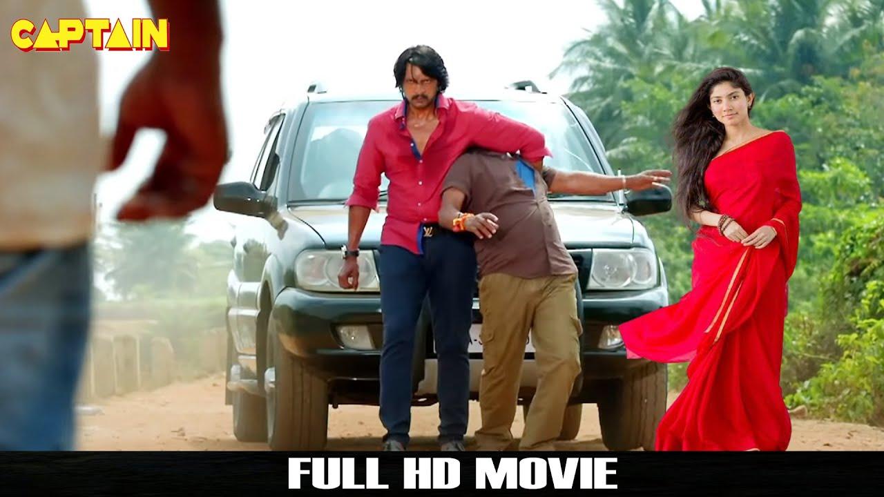 """सुदीप, श्रुति हरिहरन की नई रिलीज़ डब मूवी #2021 """"  शेर-ए-हिंदुस्तान """" #Sudeep Dubbed Movie"""