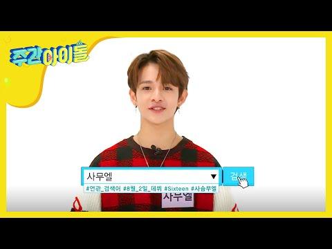 (Weekly Idol EP.326) SAMUEL's Song 'SIXTEEN' [대선배님 '식스틴' 사무엘]