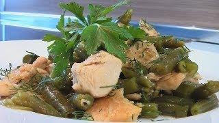 Курица с зеленой фасолью . Очень вкусно!