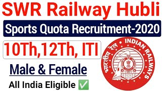 SWR RRC Hubli Vacancy 2020| RRC Hubli Group C Vacancy 2020| RRC Hubli Sports Quota Recruitment 2020|