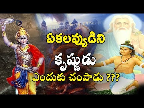 Why Did Lord Krishna Kill Ekalavya? | Ekalavya Death Mystery | 123 Telugu Facts