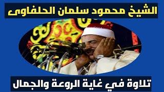 تلاوة رائعة للشيخ  محمود سلمان الحلفاوى  سورة المزمل
