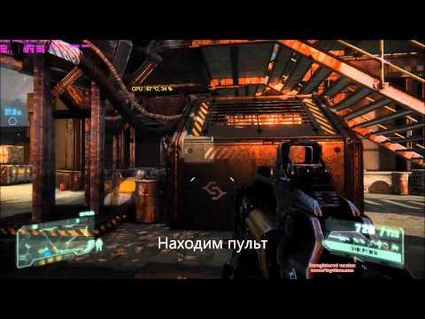 Crysis 3 пройти в зал управления