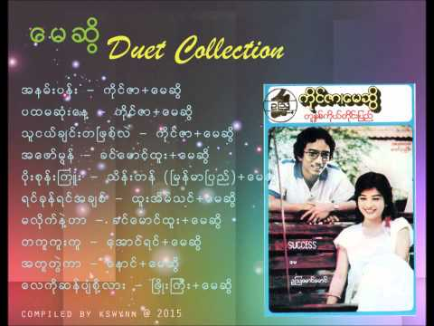 ေမဆြိ - Duet Collection (စံုတြဲေတးမ်ား)