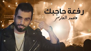 محمد الفارس - رفعة حاجبك ( فيديو كليب حصري )   2021