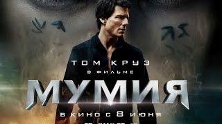 «Мумия» — фильм в СИНЕМА ПАРК