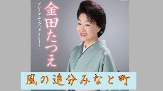 金田たつえ - 風の追分みなと町