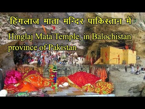 Hinglaj Mata Temple, in Balochistan province of Pakistan