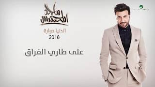 Majid Al Muhandis ... Aala Tari Al Forag | ماجد المهندس ... على طاري الفراق