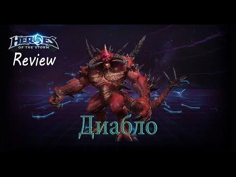 видео: heroes of the storm: Обзор-гайд (54 выпуск) - Диабло