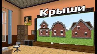 """МАЙНКРАФТ ШКОЛА СТРОИТЕЛЬСТВА! - Тема урока #5 """"КРЫША"""""""