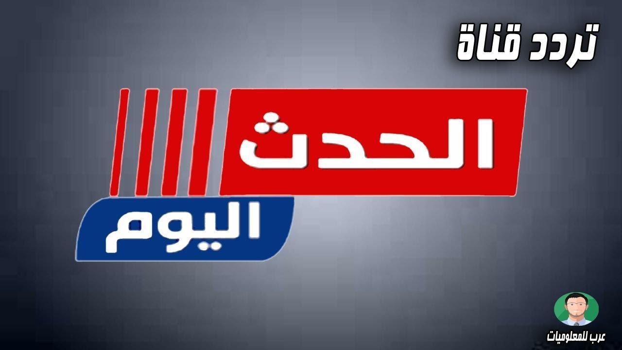 تردد قناه الحدث اليوم على النايل سات Alhadath Alyoum تردد قناة