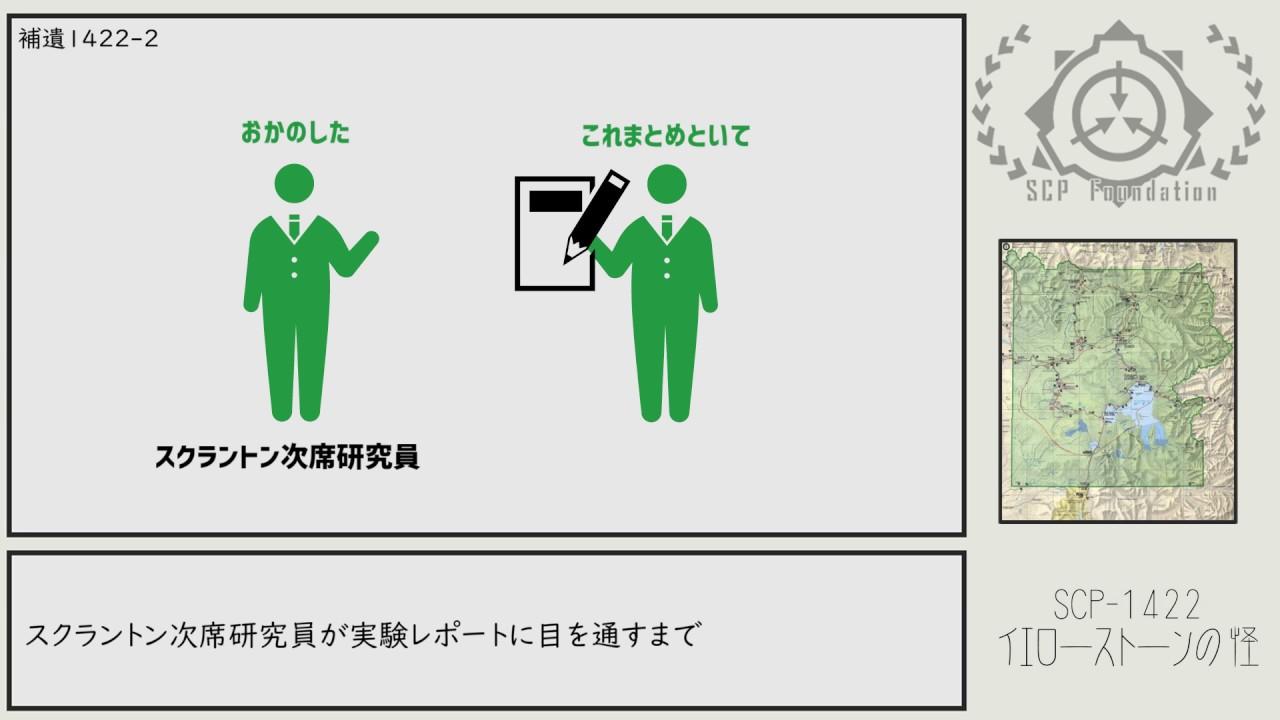 【ゆっくりSCP紹介】SCP-1422【イエローストーンの怪】
